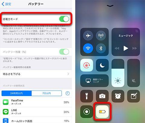 iOS 11設定画面とコントロールセンター
