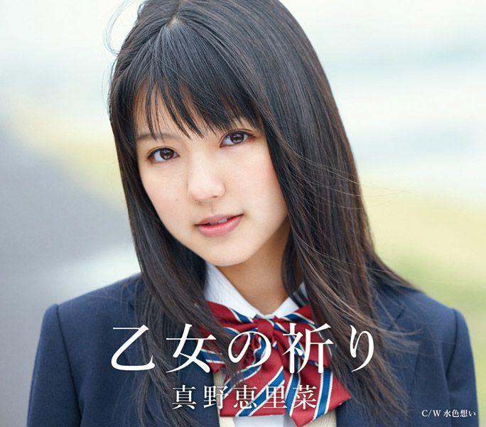 真野恵里菜「乙女の祈り」(2009年)