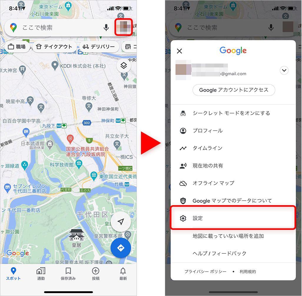 Google マップのロケーション履歴