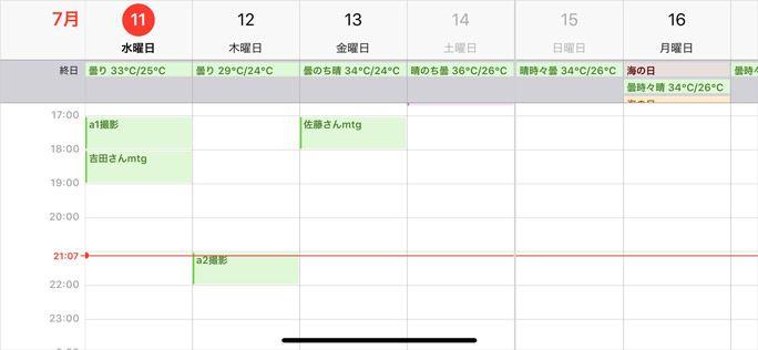 iPhoneカレンダー 横向きに切り替え