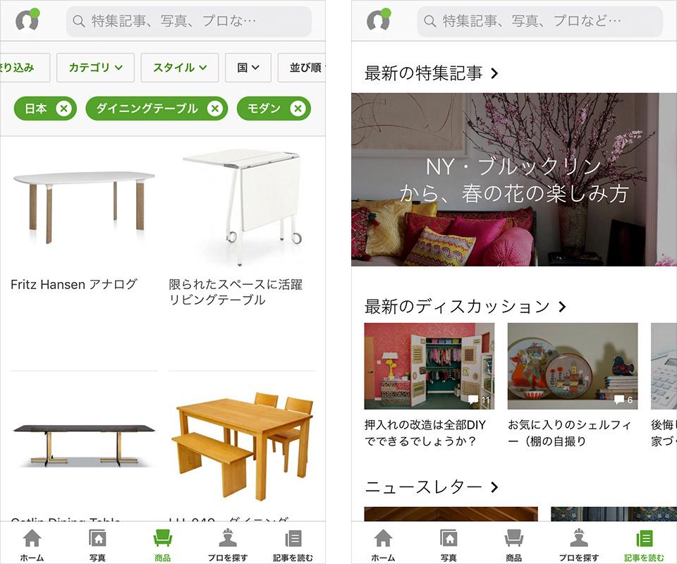 「Houzz(ハウズ)」アプリ