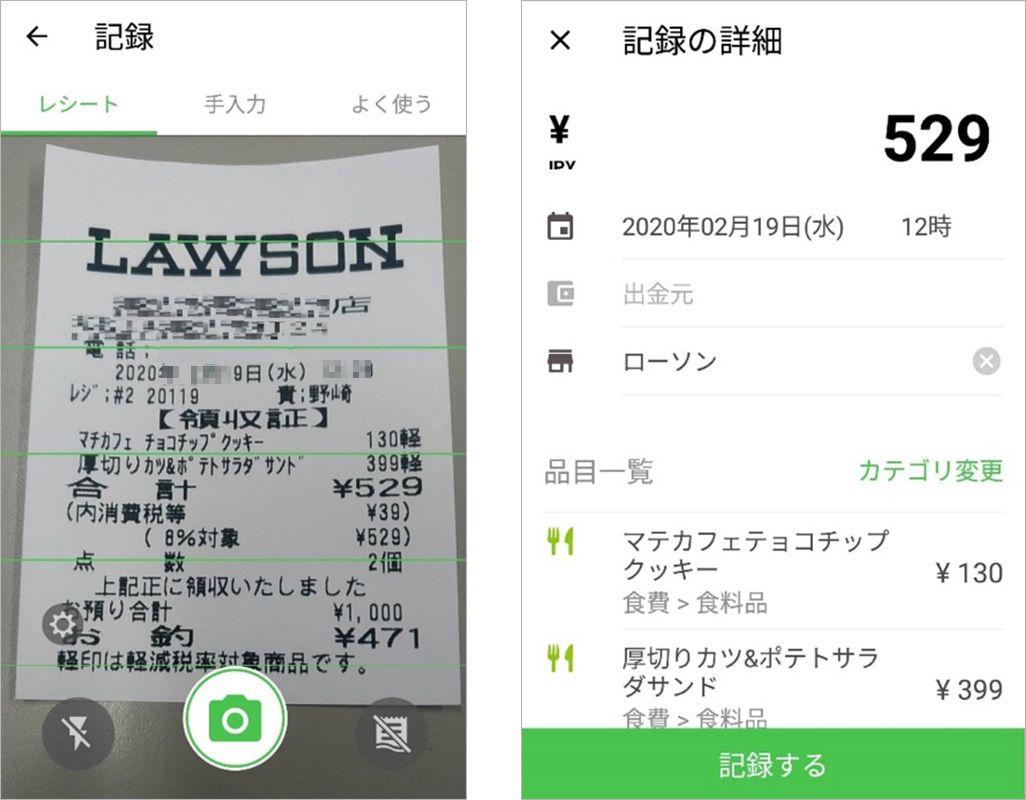 アプリ「家計簿Zaim」のレシート読み取り画面