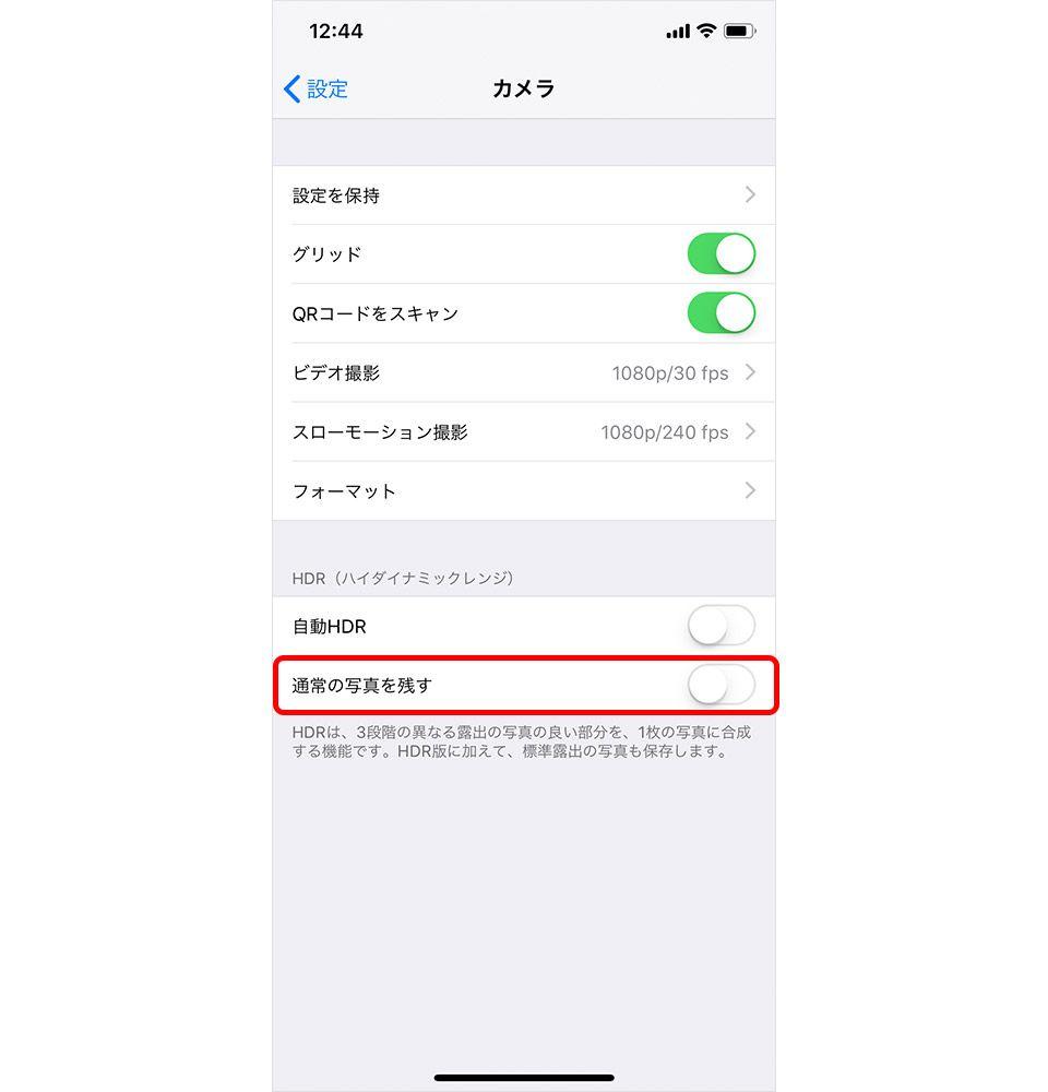 iPhoneのHDR設定で通常の写真を残さない設定