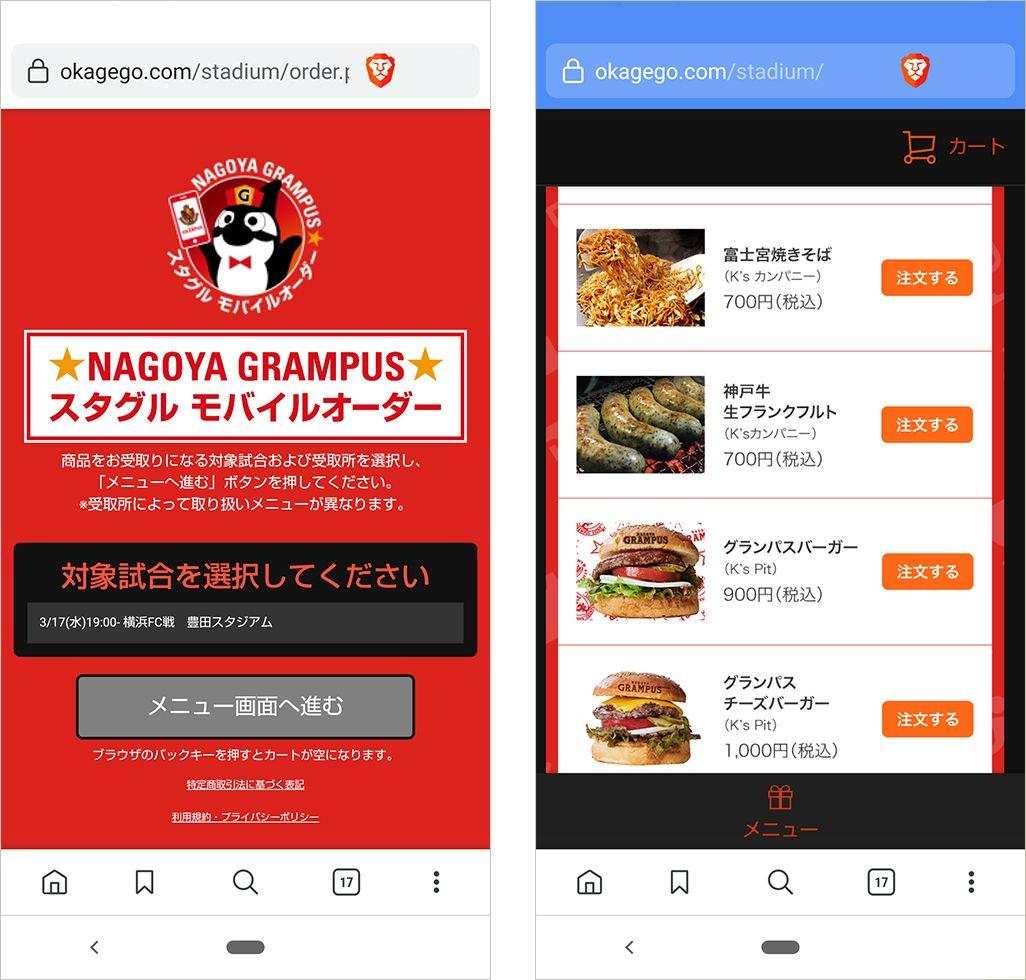 名古屋グランパス公式アプリで使えるモバイルオーダー