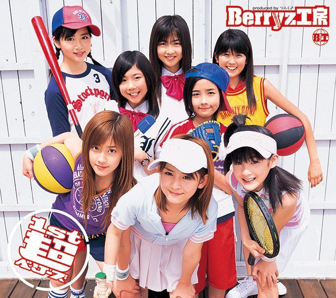 Berryz工房『1st 超ベリーズ』(2004年)