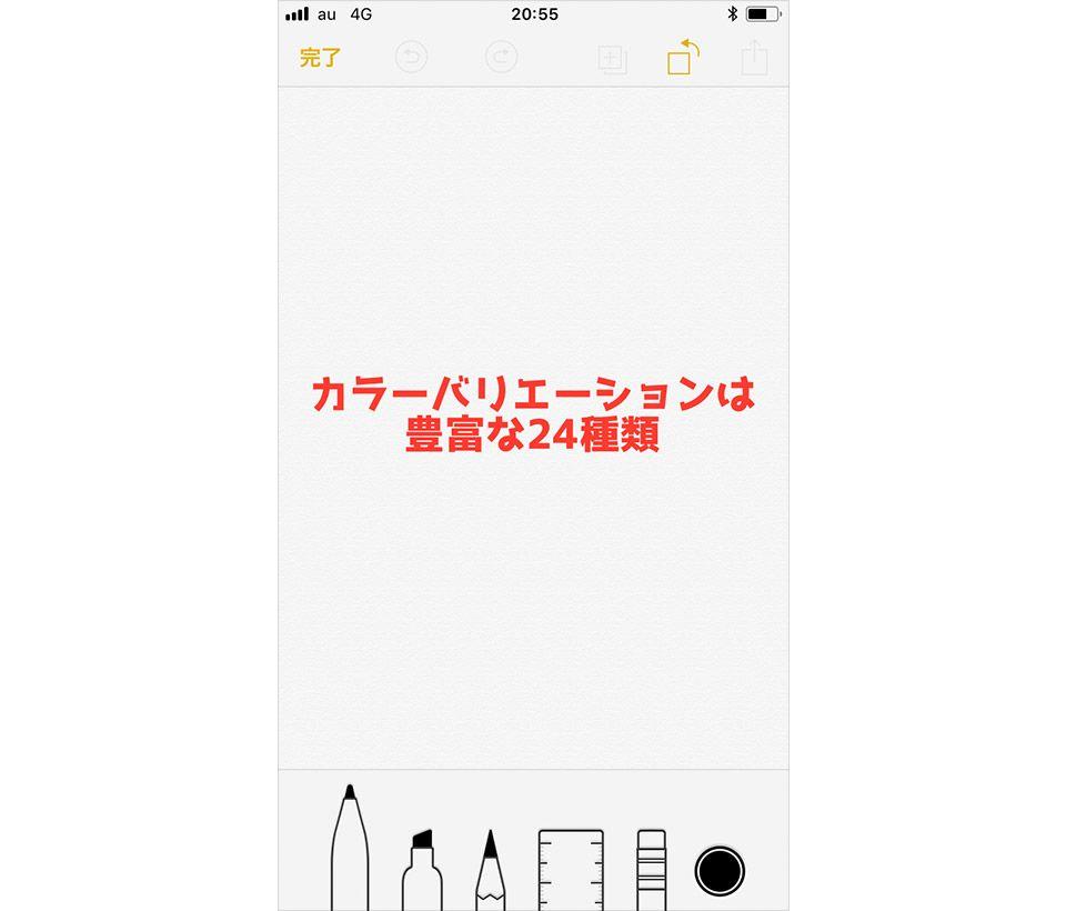 iPhoneメモ帳:スケッチ