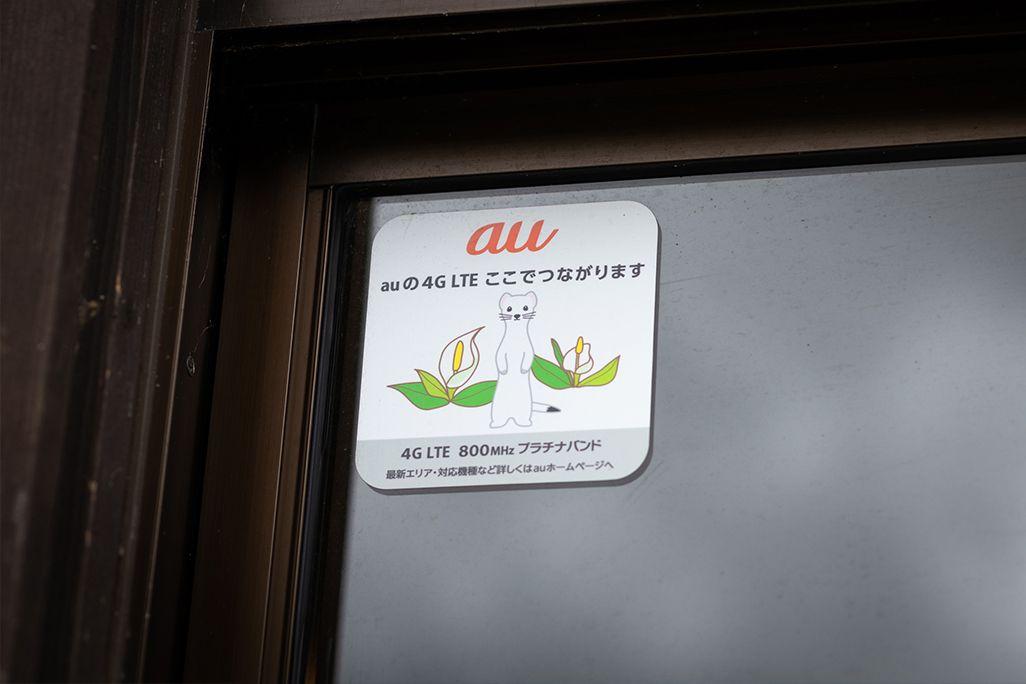 尾瀬・至仏山荘に貼られた「auの4G LTE ここでつながります」のステッカー
