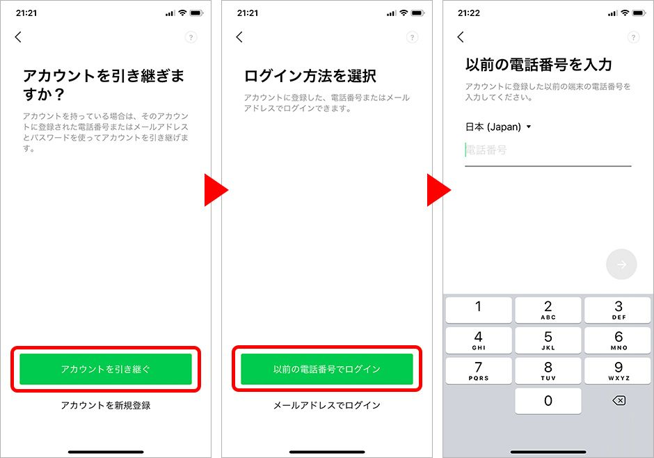 LINE iPhoneからiPhoneのアカウント引き継ぎ