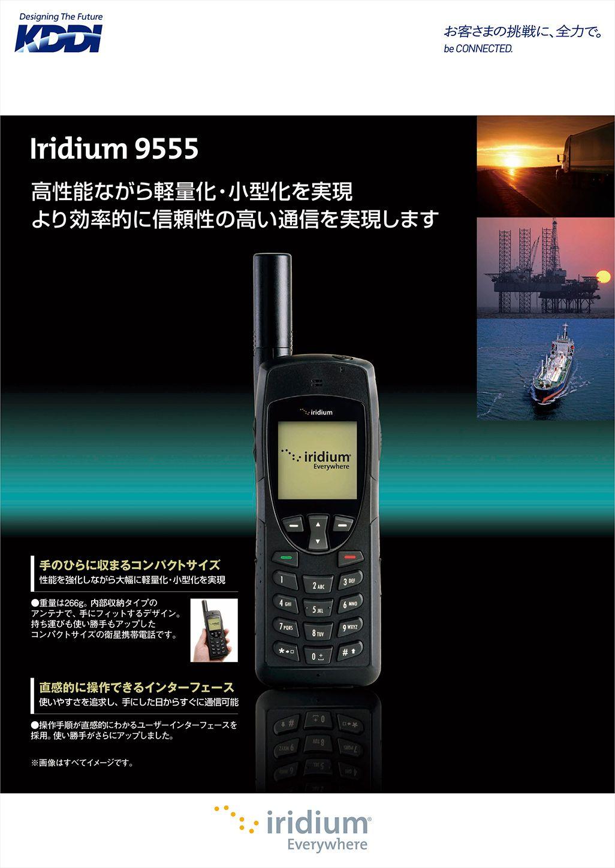 イリジウム 9555