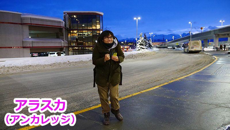 アラスカのアンカレッジに到着した寒そうな地主