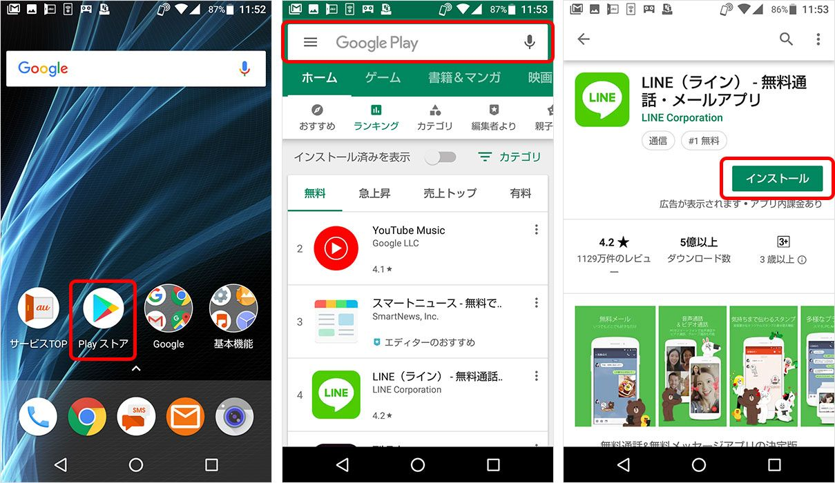 Android Playストア