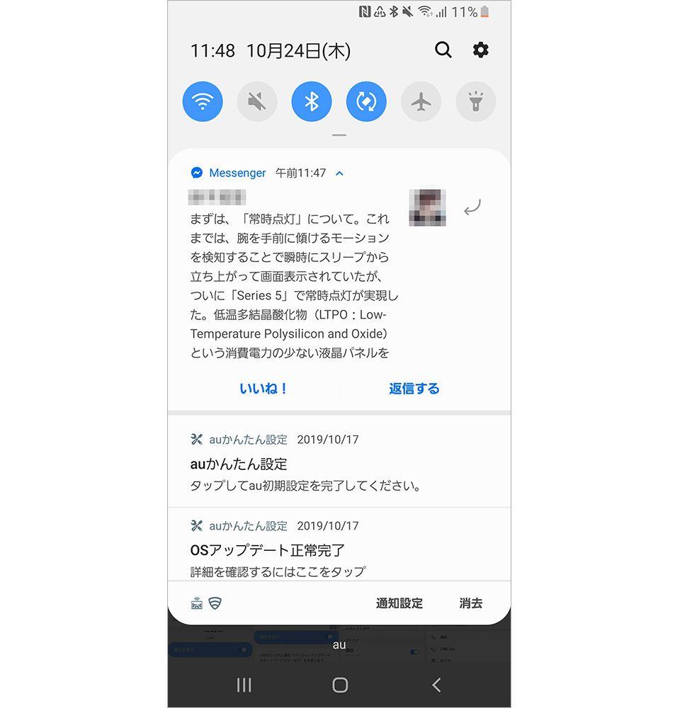 Messenger「通知パネル」で最新メッセージを最大350字程度読む