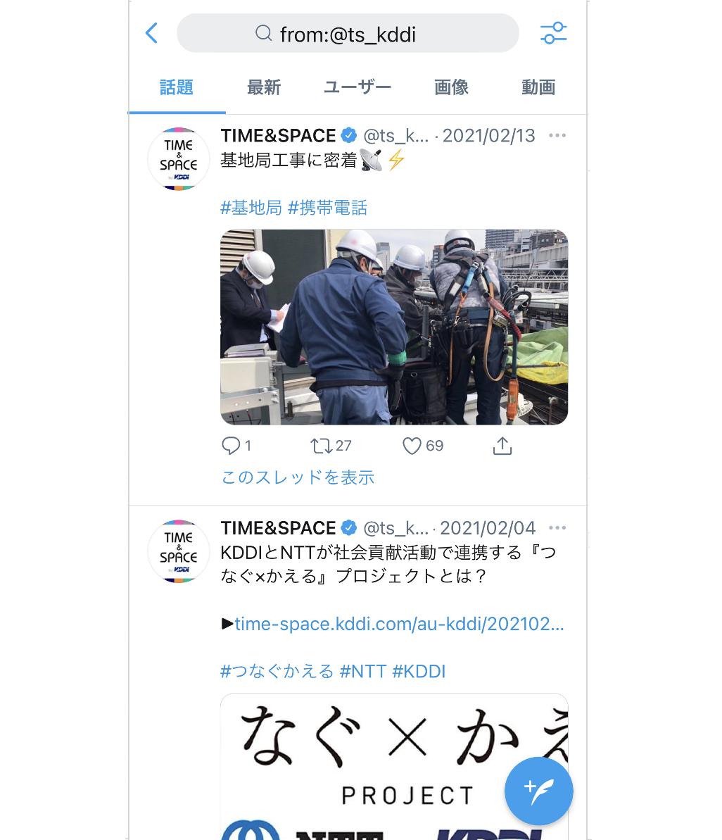 Twitter検索コマンド 特定アカウント