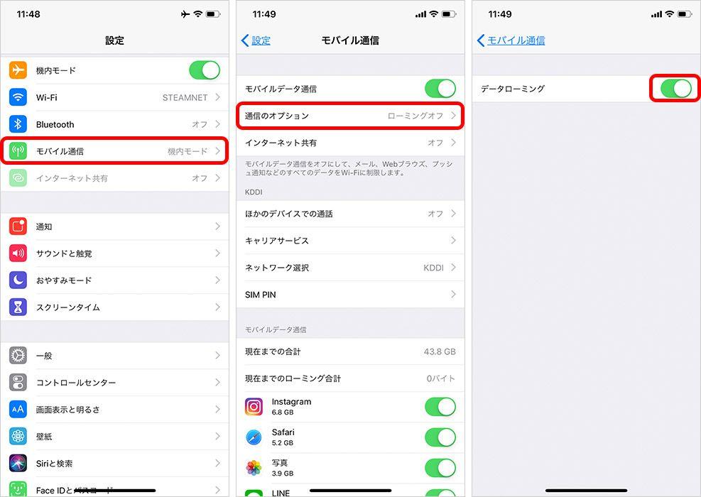 iPhone データローミング設定