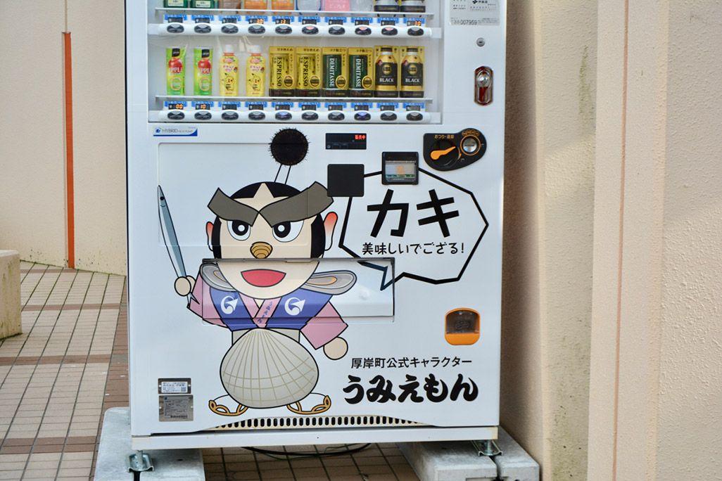 厚岸町の公式キャラクター「うみえもん」の自販機