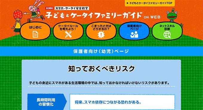 子どもとケータイファミリーガイド on WEB
