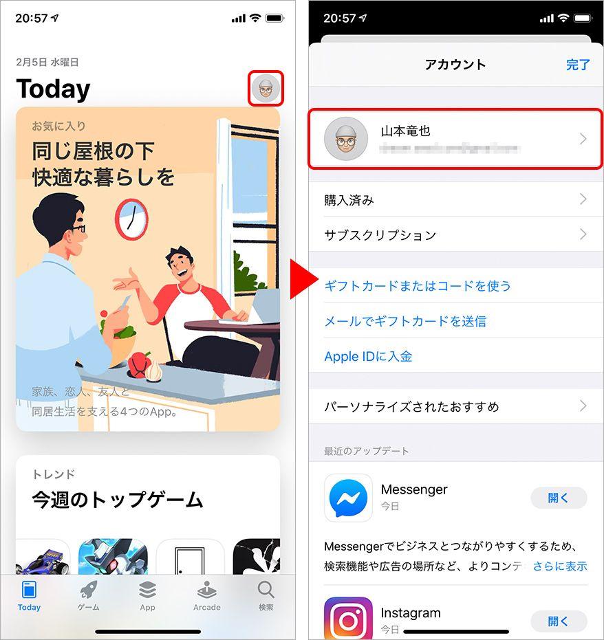 iPhoneでサブスクリプション型サービスの登録状況を確認