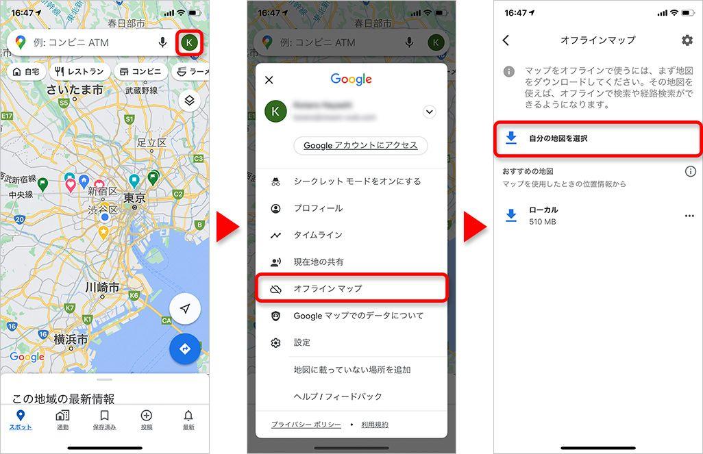 Google マップ「オフライン マップ」