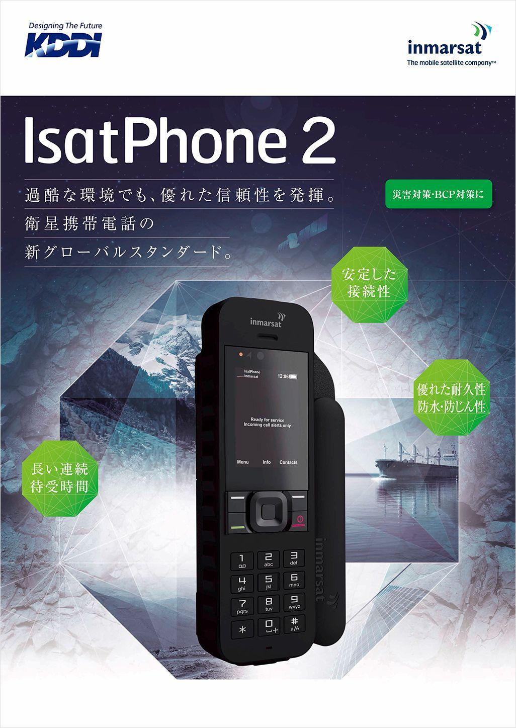 インマルサットの衛星携帯電話「IsatPhone 2」
