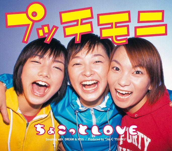 プッチモニ「ちょこっとLOVE」(1999年)