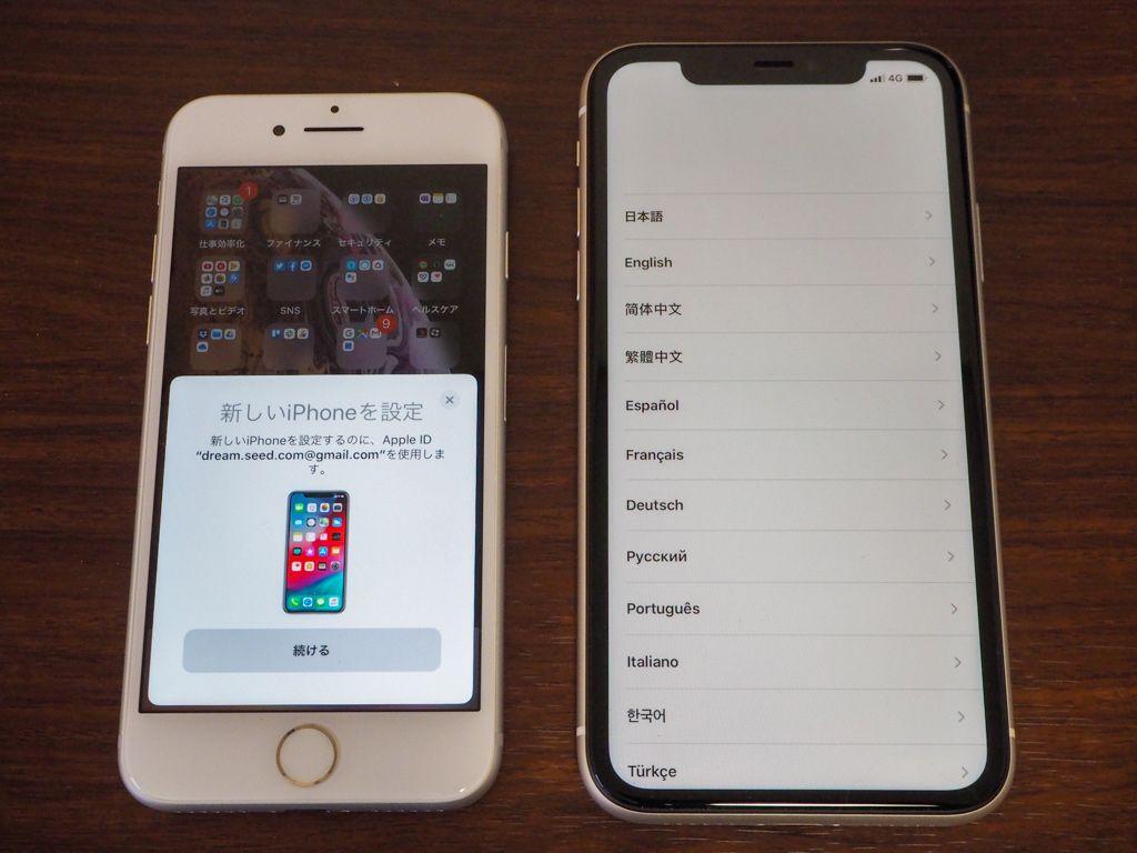 iPhone クイックスタート