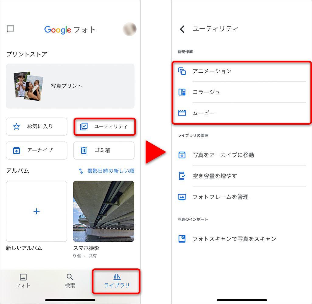 Google フォトのユーティリティ