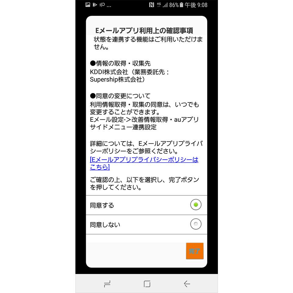 Androidの初期設定/メールアプリの設定3