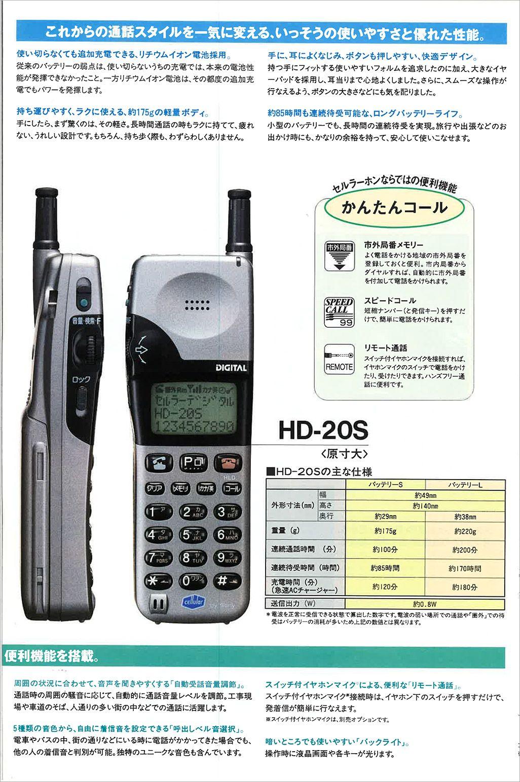auのソニー製携帯電話HD-20S