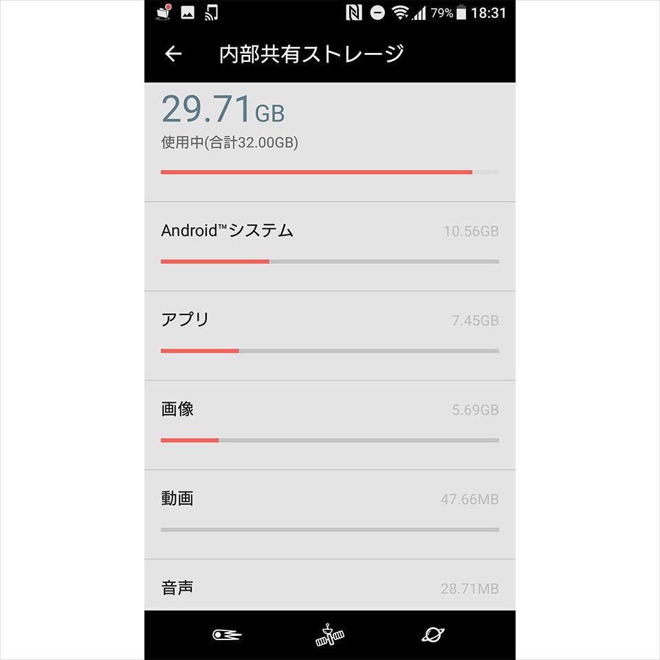 動作が遅いなら必見! Androidスマホの空き容量不足を解消する方法 ...