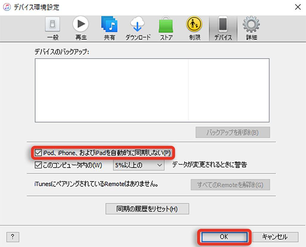 Windows PCのiTunesでバックアップを取る方法