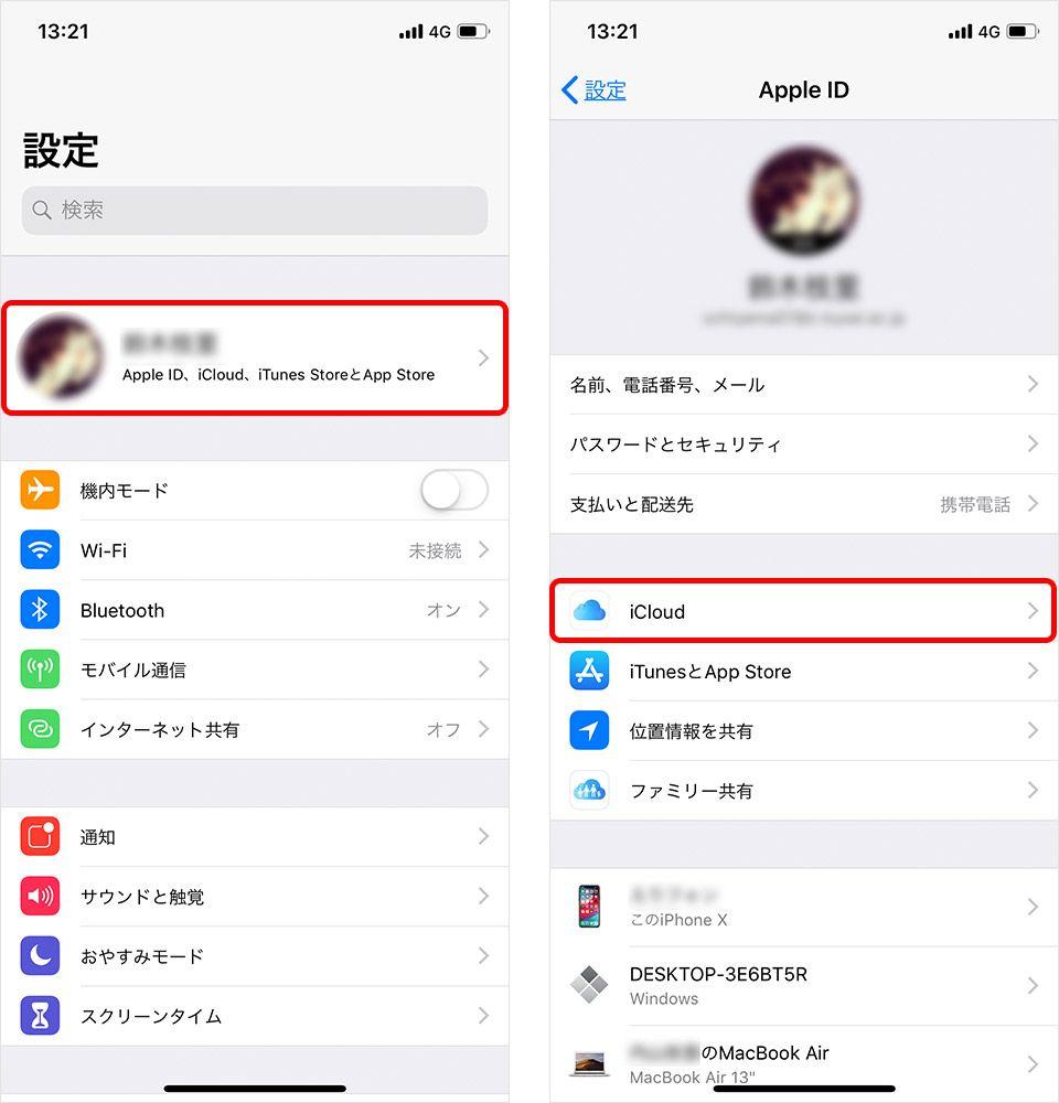 d0ac4e9007 紛失・盗難時に役立つ「iPhoneを探す」機能 使い方や設定方法、注意点 ...