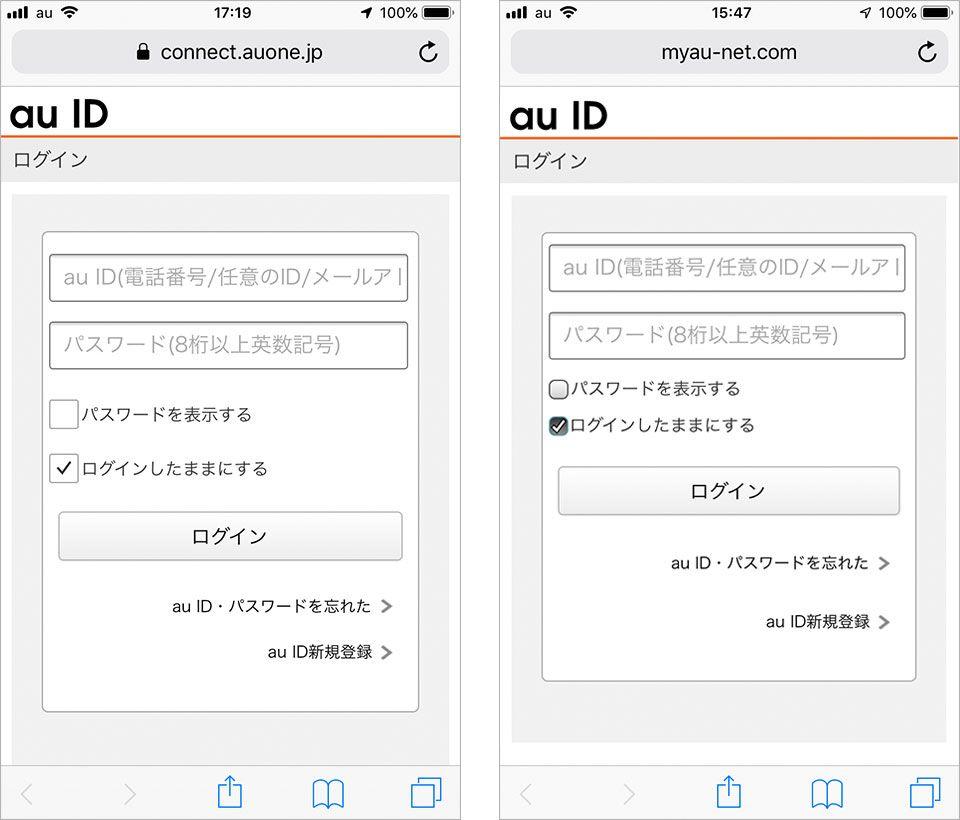 au IDのログイン画面の本物と偽物?