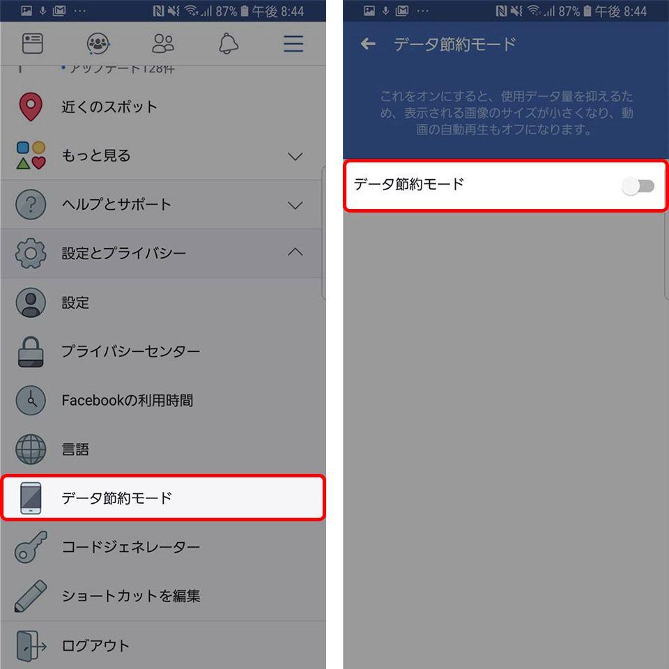 Facebook 設定 データ節約モード