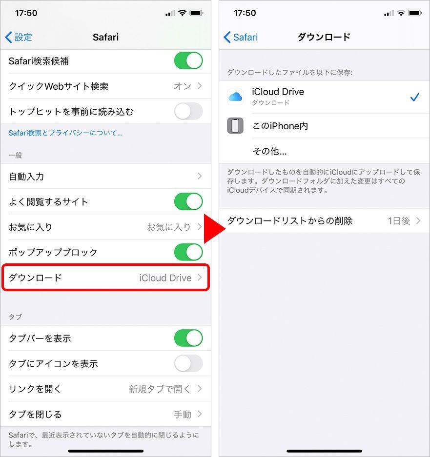 iPhoneファイルアプリ ファイルダウンロード設定画面