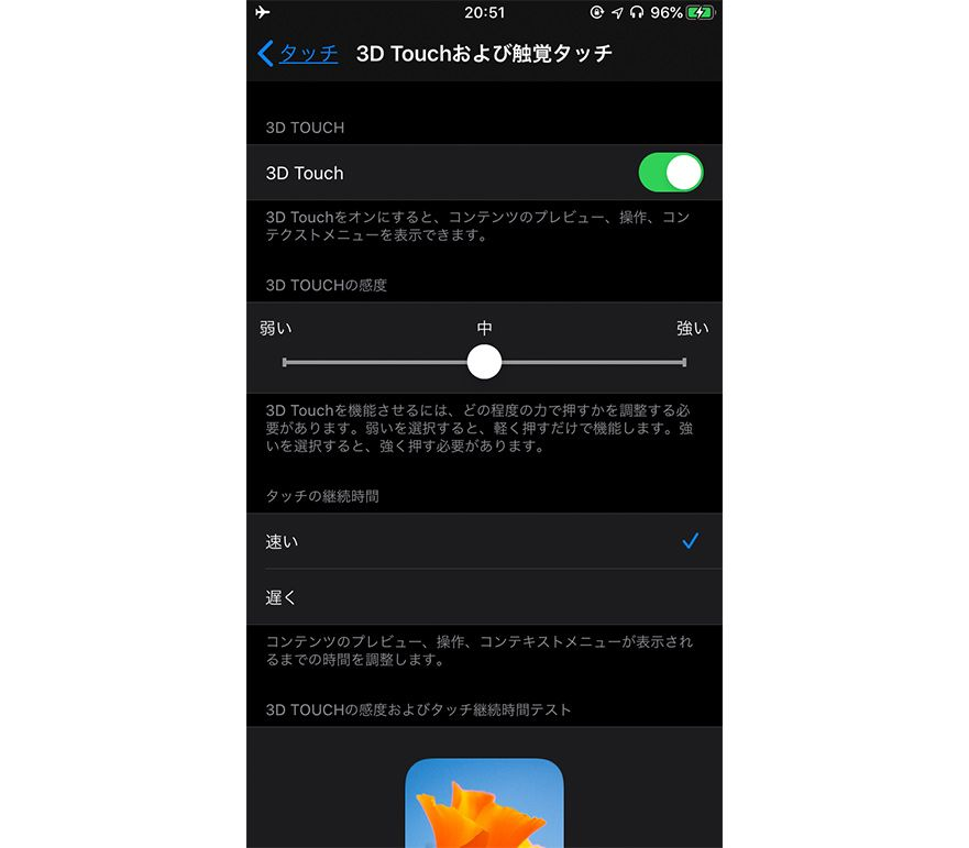 3D Touchと触覚タッチの設定