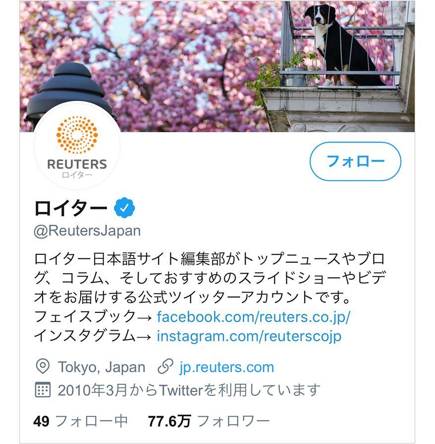 ロイターのTwitter