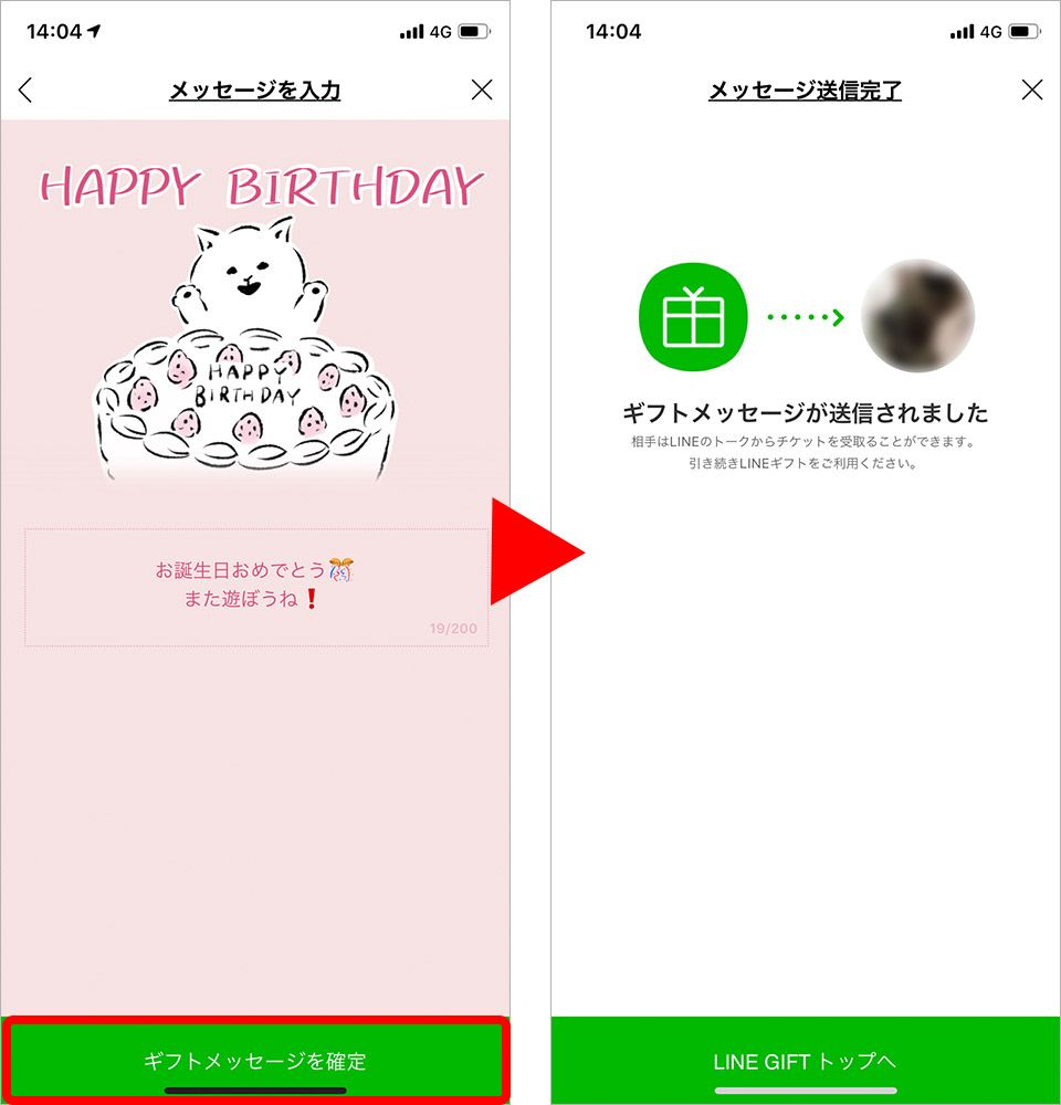 LINE ギフト