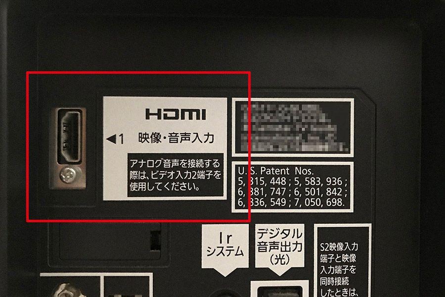 HDMI入力端子があるテレビの裏側