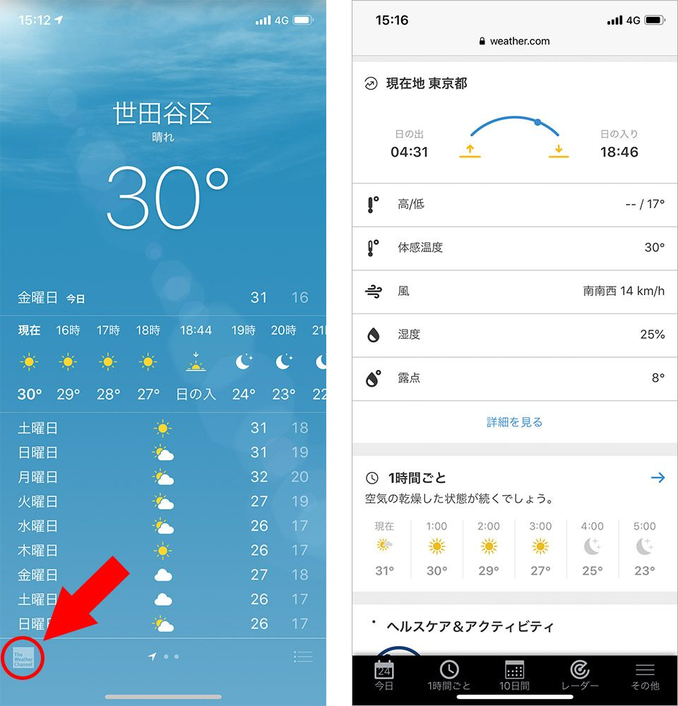 iPhone 天気アプリ The Weather Channel