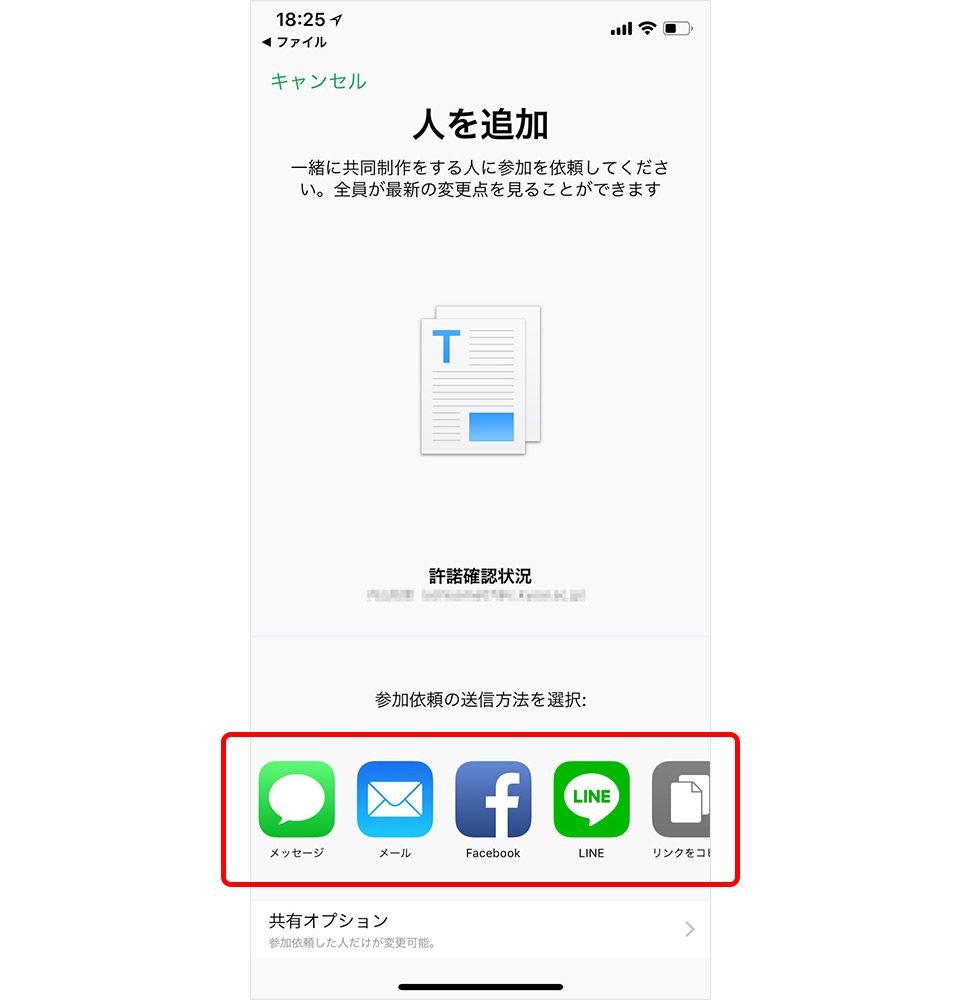 iPhone「ファイル」アプリから「人を追加」