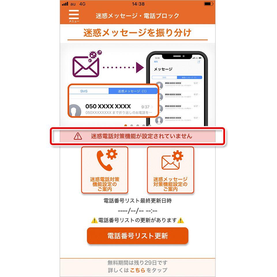 「迷惑メッセージ・電話ブロック」アプリのトップ画面