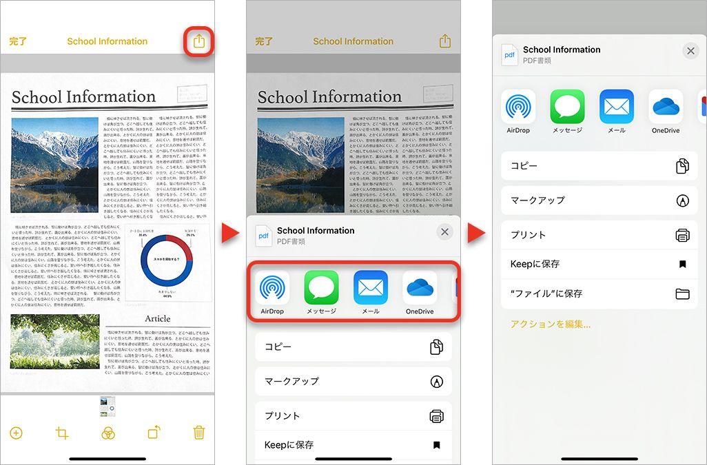 iPhoneのメモアプリで共有する方法