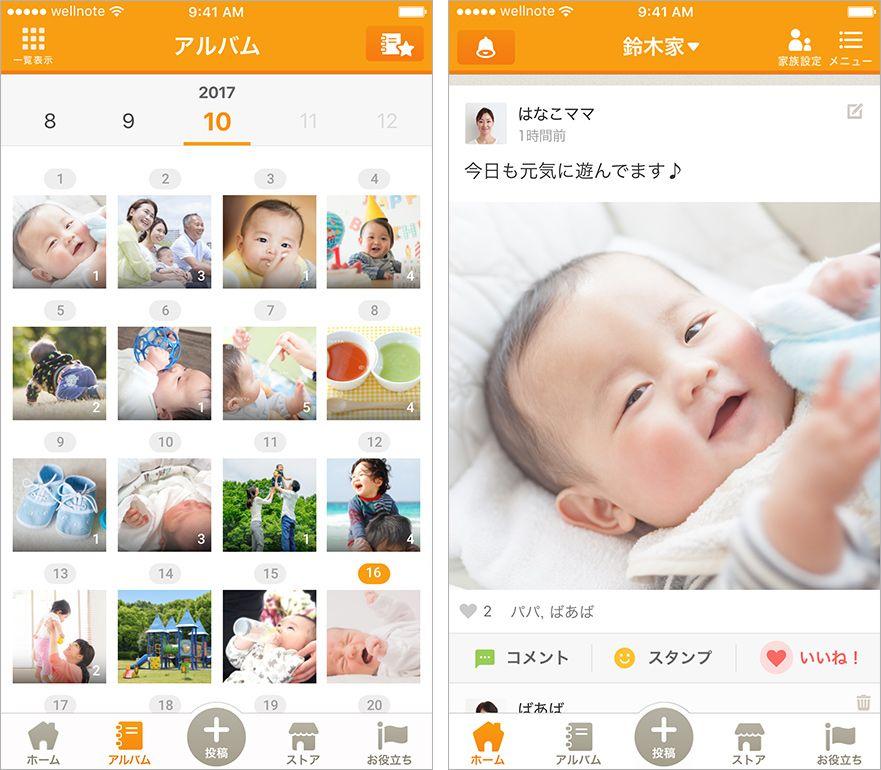家族間で写真を共有できるアプリ「wellnote」