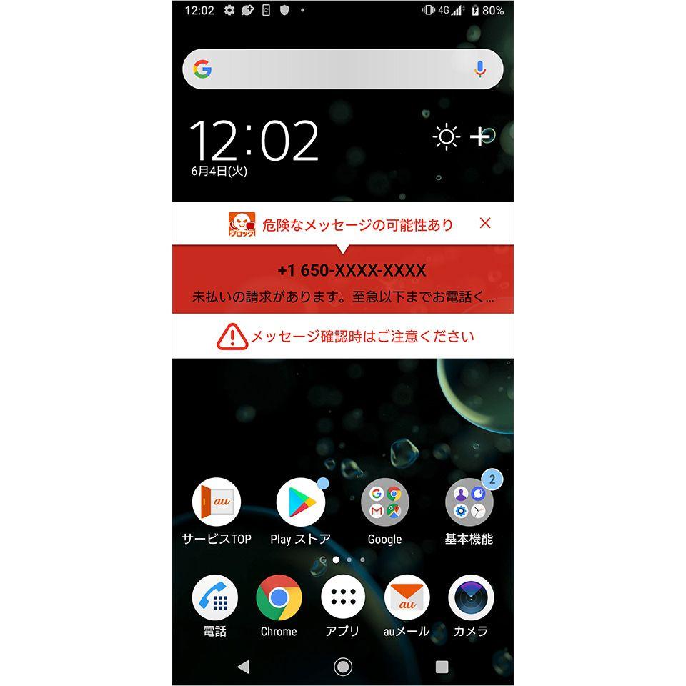 「迷惑メッセージ・電話ブロック」アプリの警告画面