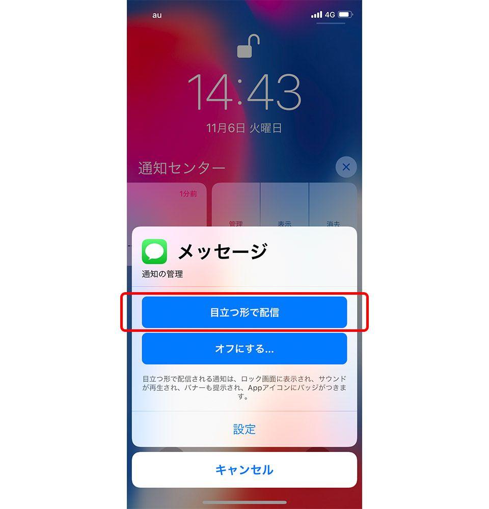 iPhone 目立つ形で配信 設定