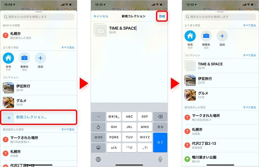 iPhoneマップ:コレクション[リスト作成]