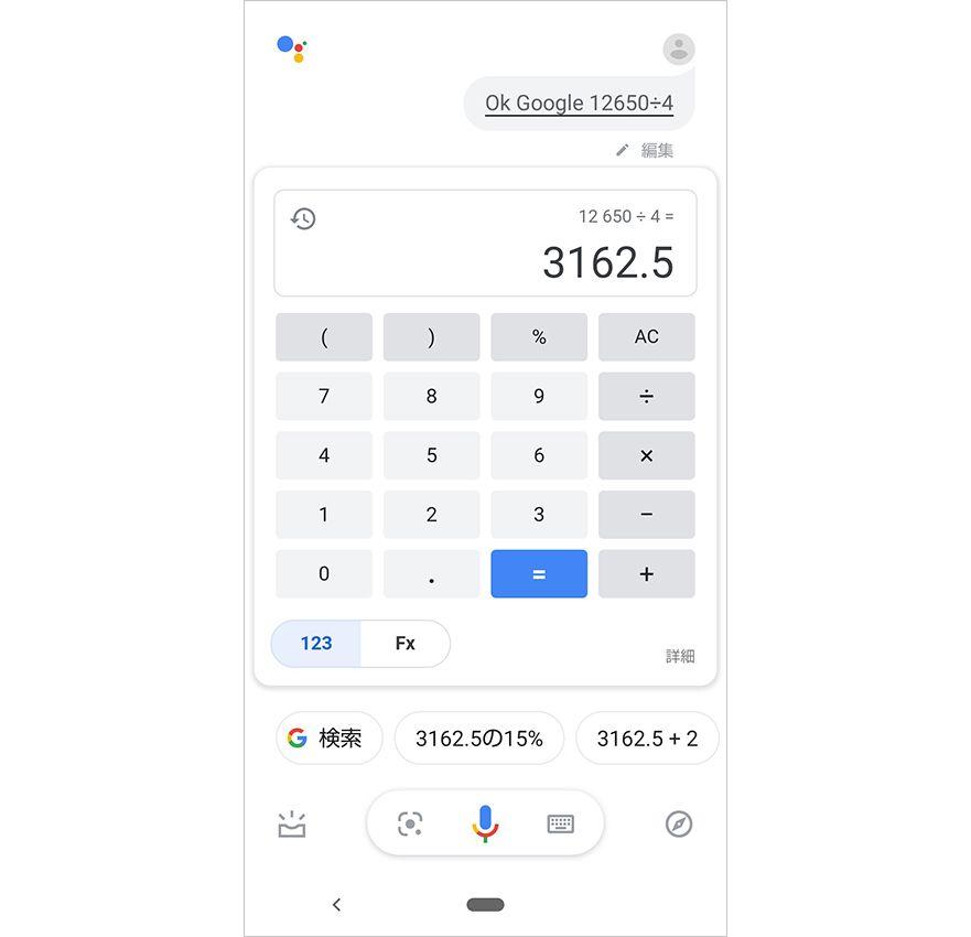 Google アシスタントでの計算