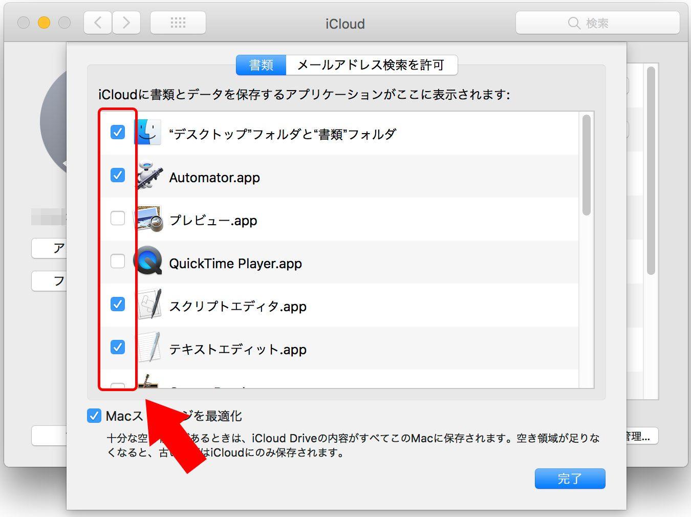 MacのiCloud Drive設定画面