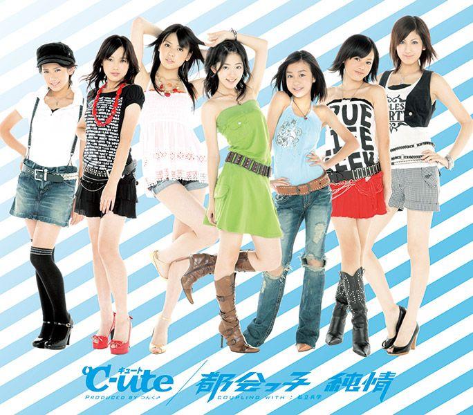 ℃-ute「都会っ子 純情」(2007年)