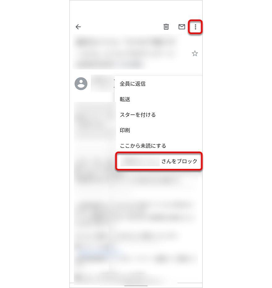 Gmail 迷惑メール防止
